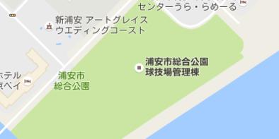 浦安市総合公園画像
