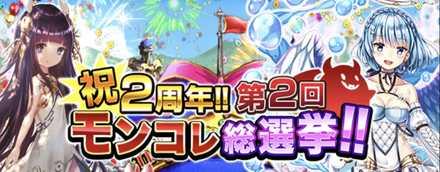 祝2周年!!第2回モンコレ総選挙!!のバナー画像