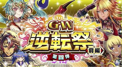 GW逆転祭第4弾前編