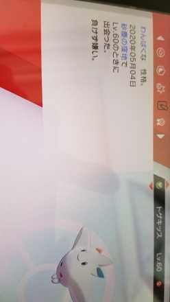 トゲキッス ソード 【ポケモン剣盾】トゲキッスの進化と覚える技【ソードシールド】 ゲームエイト