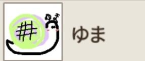 ゆまさんの画像
