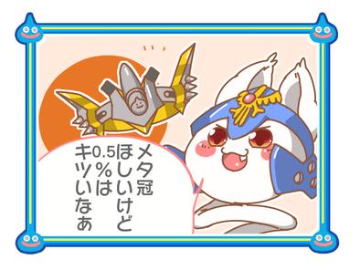 星ドラ漫画(20)