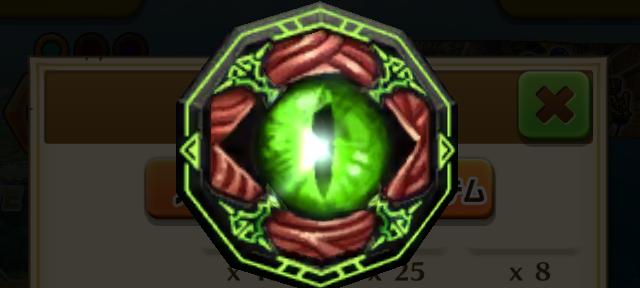 呪われし緑のルーン