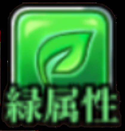 緑属性アイコン
