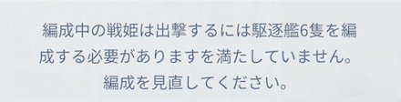 駆逐艦.png