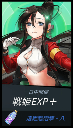 遠距離砲撃.png
