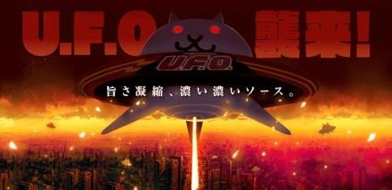日進UFOコラボバナー.jpg