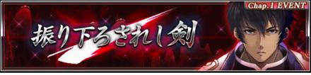 イベント「振り下ろされし剣」バナー