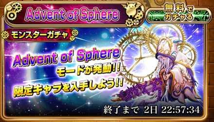 Advent of Sphere(モンスター)