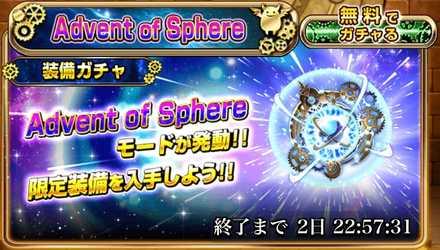 Advent of Sphere(装備)