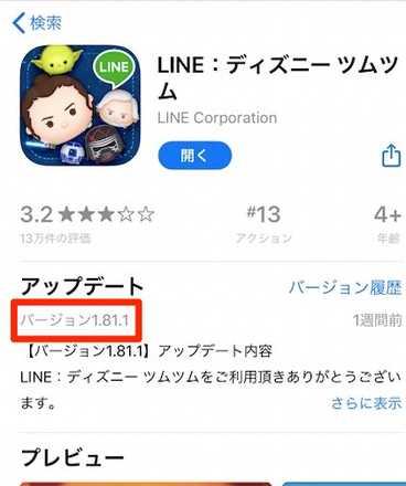 App Storeのツムツム画面