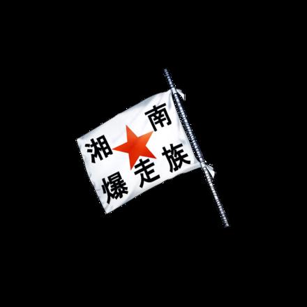 湘爆の単車旗