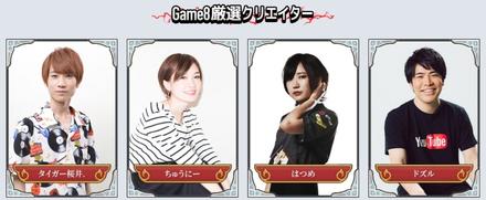 Game8厳選クリエイター