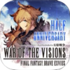 FFBE幻影戦争 WAR OF THE VISIONS