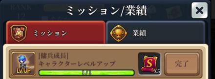 ミッション/業績
