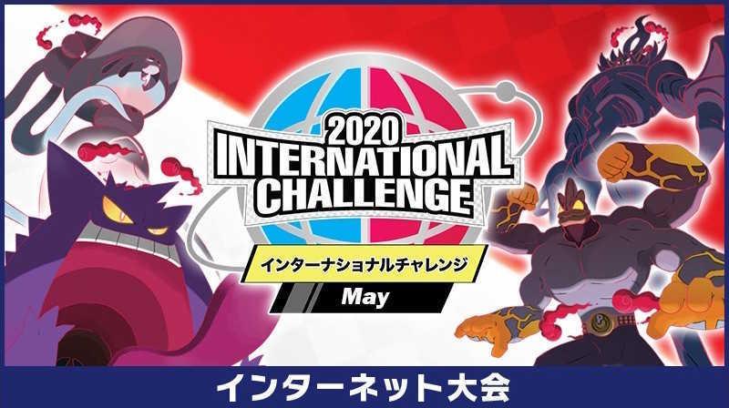 5月インターネット大会