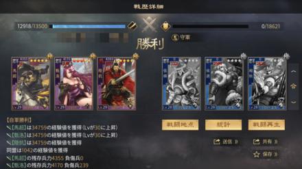 土地6戦歴3.png
