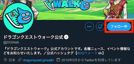 ①公式Twitterアカウントをフォローする