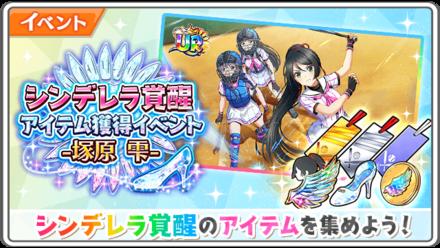 シンデレラ覚醒アイテム獲得イベント -塚原雫-の画像