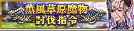 薫風草原魔物討伐指令のバナー画像