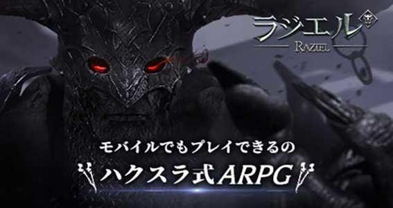 いよいよ地獄の門が開いた! 話題のハクスラ系アクションRPG『Raziel(ラジエル)』のプレイインプレッションをお届け|ゲームエイト