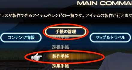 手帳管理→製作手帳