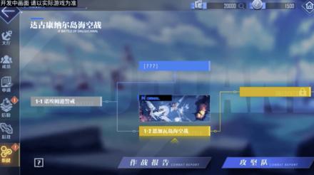 作戦選択画面
