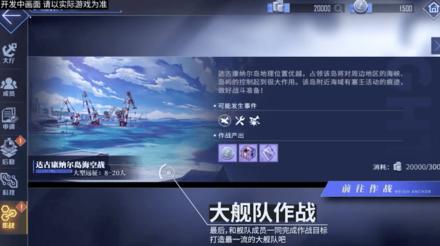 艦隊の任務/特殊作戦機能