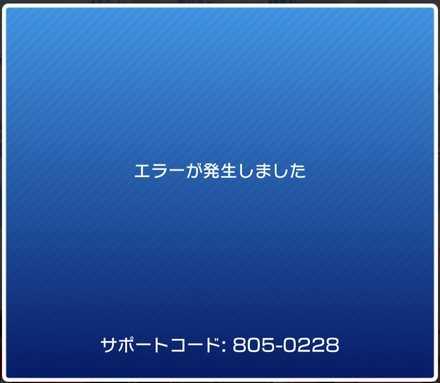 エラーコード.jpg