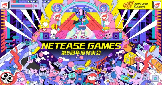 NetEase Games年度発表会開催、新作の重大企画を初公開