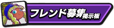 200521_フレンド募集掲示板.png