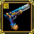 碧影天の蒼銃古銃の画像