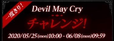 デビルメイクライ(DMC)チャレンジ .jpg