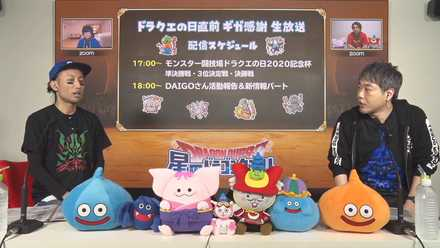 ドラクエの日直前 ギガ感謝 生放送 8-51 screenshot.jpg