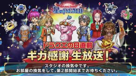 ドラクエの日直前 ギガ感謝 生放送 54-23 screenshot.jpg