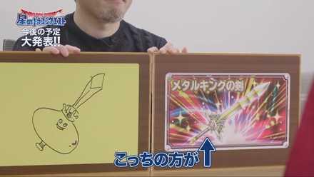 メタルキングの剣.jpg