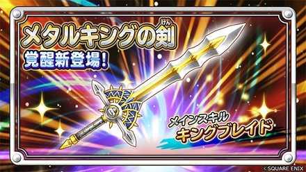 メタルキングの剣の画像.jpg