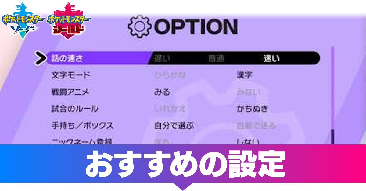 盾 スキップ ムービー 剣 ポケモン 【雑記】剣盾周回のすゝめ