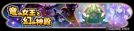竜の女王と幻の神殿イベントのバナー