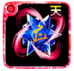破軍の蒼星ルーン【天】・Ⅴの画像