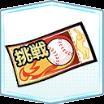 スピカ杯【打撃の陣】特別チケットの画像