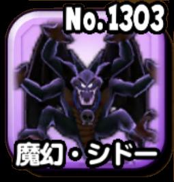 魔幻・シドー(伝説級)