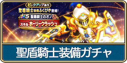 聖盾騎士装備ガチャアイキャッチ.png