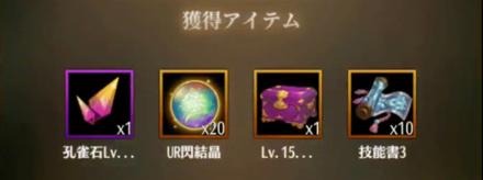 UR閃結晶