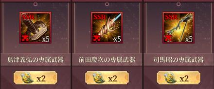 スペシャル交換