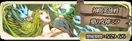 愛の女神ミラのバナー