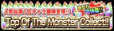 Top Of The Monster Collect!!