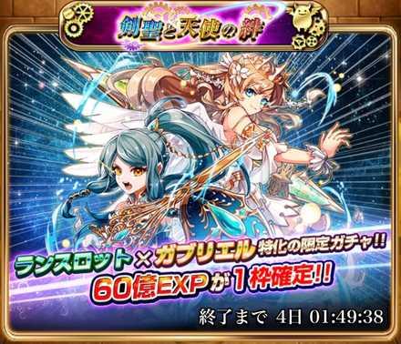 剣聖と天使の絆