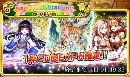 Happy Celebration!! -GOLD-