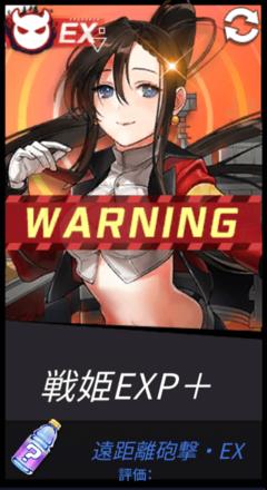 遠距離砲撃・EX.png